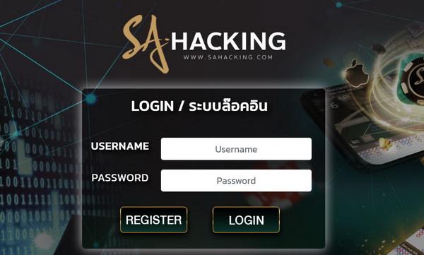 เว็บ sahacking.com