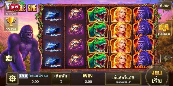 เกมส์ Jungle King สล็อต