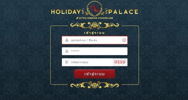 สมัครสมาชิก Holiday Palace